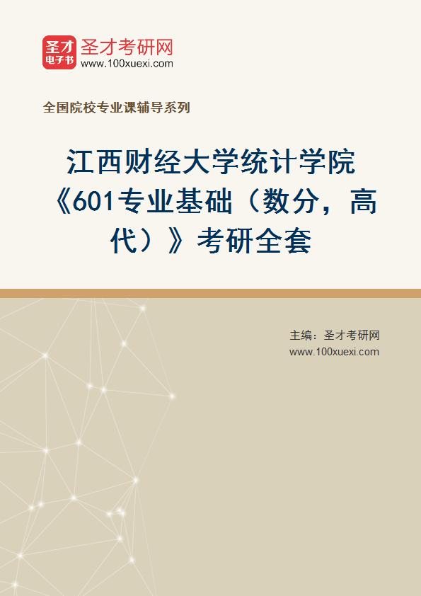 2021年江西财经大学统计学院《601专业基础(数分,高代)》考研全套