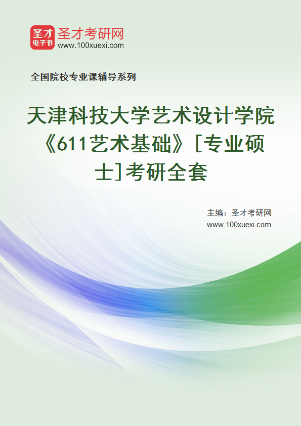 2021年天津科技大学艺术设计学院《611艺术基础》[专业硕士]考研全套