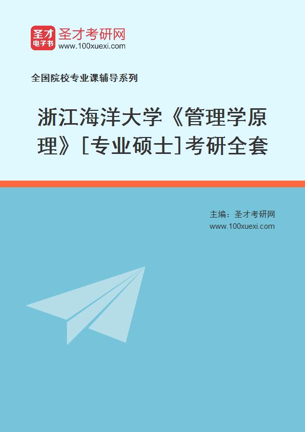 2021年浙江海洋大学《管理学原理》[专业硕士]考研全套