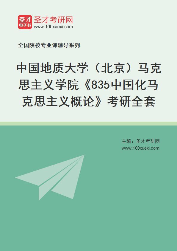 2021年中国地质大学(北京)马克思主义学院《835中国化马克思主义概论》考研全套