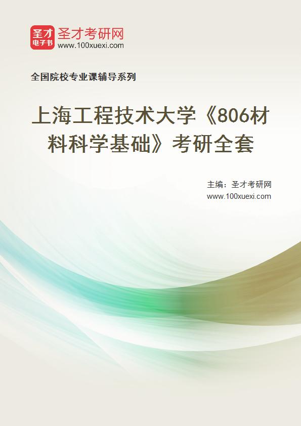 2021年上海工程技术大学《806材料科学基础》考研全套