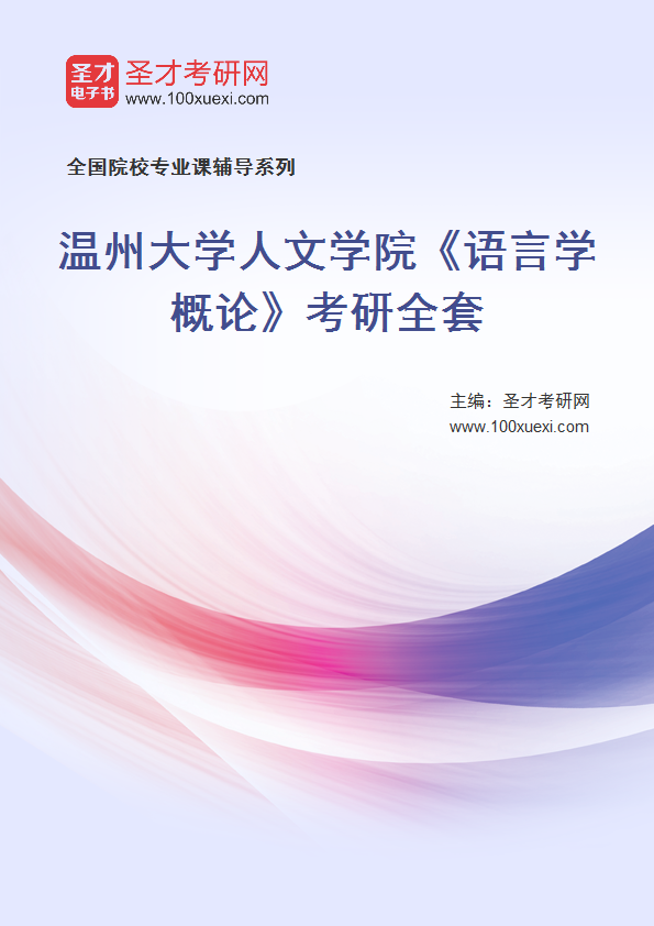 2021年温州大学人文学院《语言学概论》考研全套