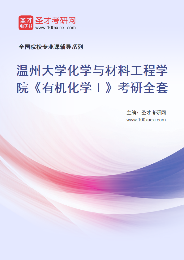2021年温州大学化学与材料工程学院《有机化学Ⅰ》考研全套