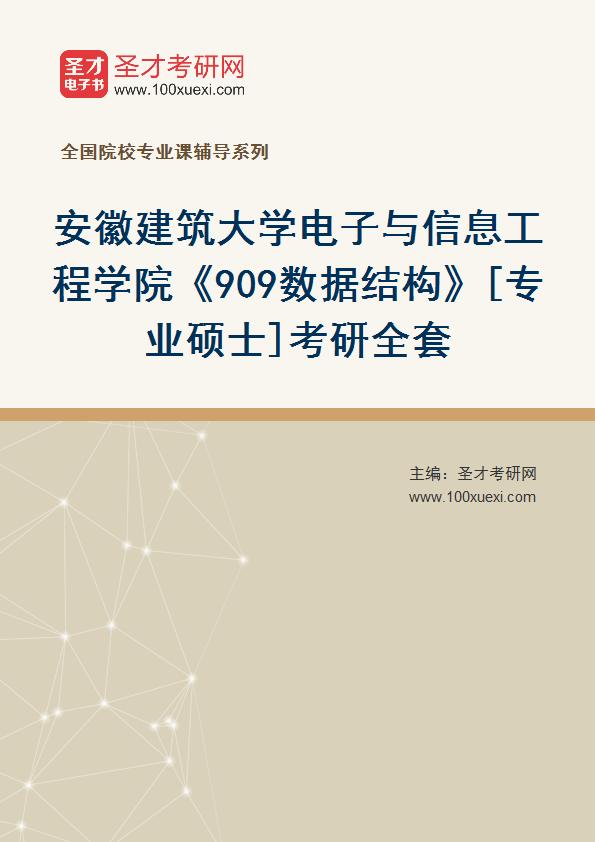 2021年安徽建筑大学电子与信息工程学院《909数据结构》[专业硕士]考研全套