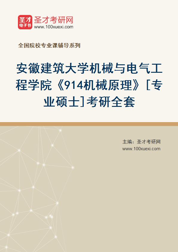 2021年安徽建筑大学机械与电气工程学院《914机械原理》[专业硕士]考研全套