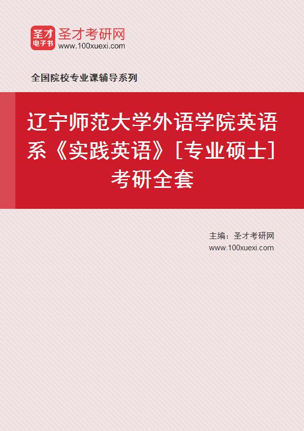 2021年辽宁师范大学外语学院英语系《实践英语》[专业硕士]考研全套