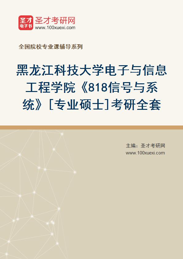 2021年黑龙江科技大学电子与信息工程学院《818信号与系统》[专业硕士]考研全套