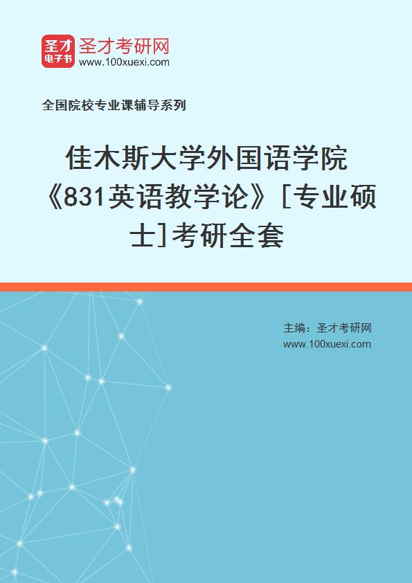 2021年佳木斯大学外国语学院《831英语教学论》[专业硕士]考研全套