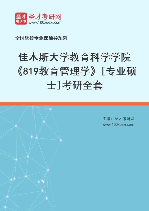 2021年佳木斯大学教育科学学院《819教育管理学》[专业硕士]考研全套