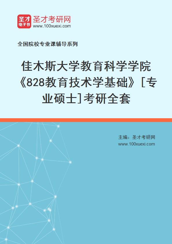 2021年佳木斯大学教育科学学院《828教育技术学基础》[专业硕士]考研全套