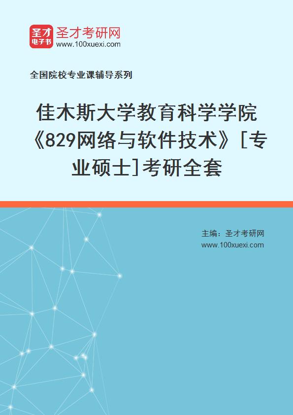 2021年佳木斯大学教育科学学院《829网络与软件技术》[专业硕士]考研全套
