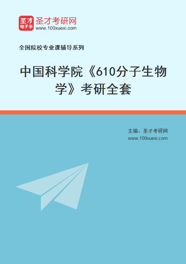 2021年中国科学院《610分子生物学》考研全套