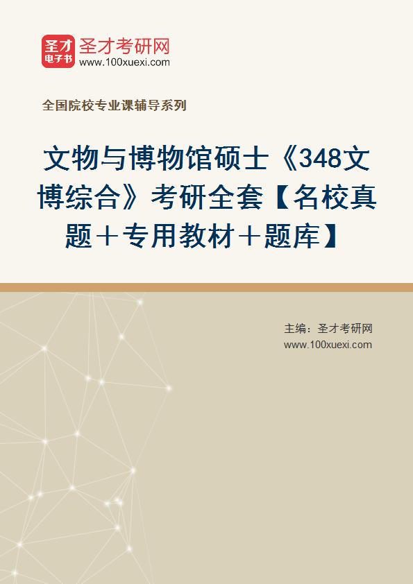2021年文物与博物馆硕士《348文博综合》考研全套【名校真题+题库】