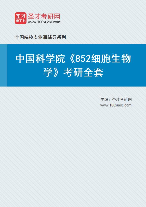 2021年中国科学院《852细胞生物学》考研全套