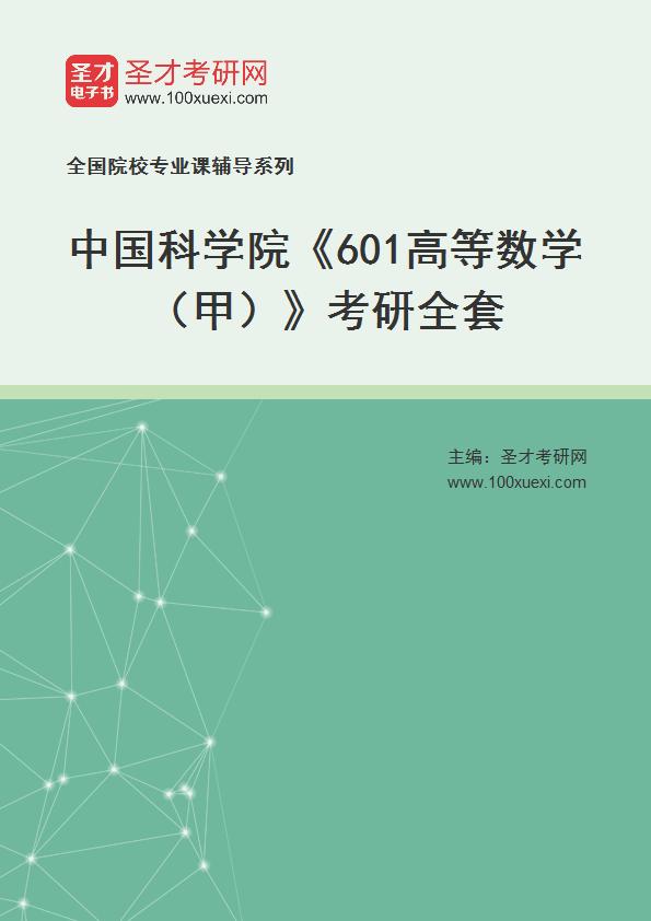2021年中国科学院《601高等数学(甲)》考研全套