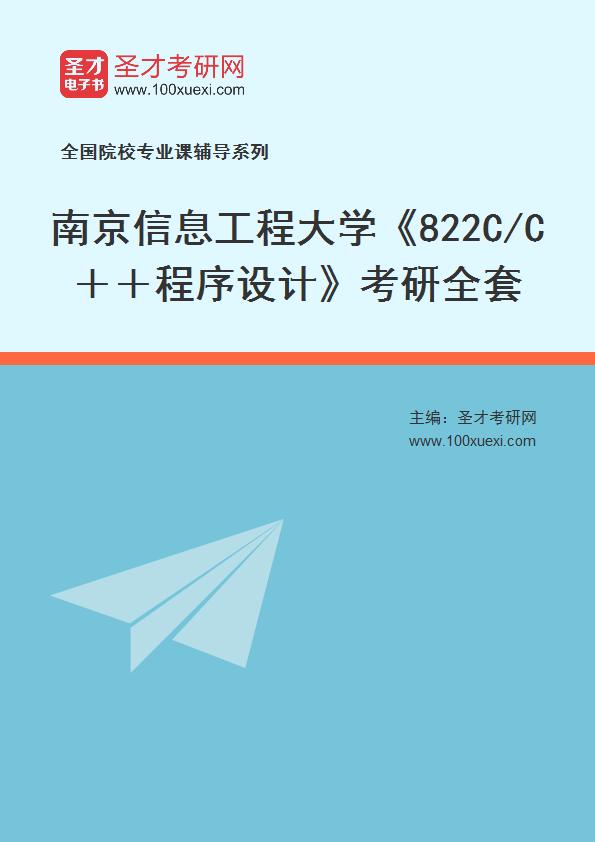 2021年南京信息工程大学《822C/C++程序设计》考研全套