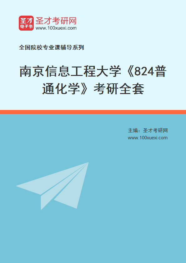2021年南京信息工程大学《824普通化学》考研全套