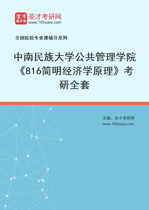 2021年中南民族大学公共管理学院《816简明经济学原理》考研全套