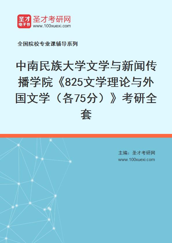 2021年中南民族大学文学与新闻传播学院《825文学理论与外国文学(各75分)》考研全套