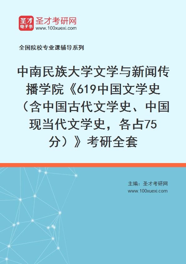 2021年中南民族大学文学与新闻传播学院《619中国文学史(含中国古代文学史、中国现当代文学史,各占75分)》考研全套