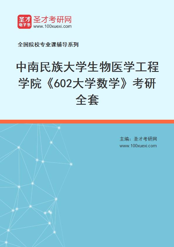 2021年中南民族大学生物医学工程学院《602大学数学》考研全套