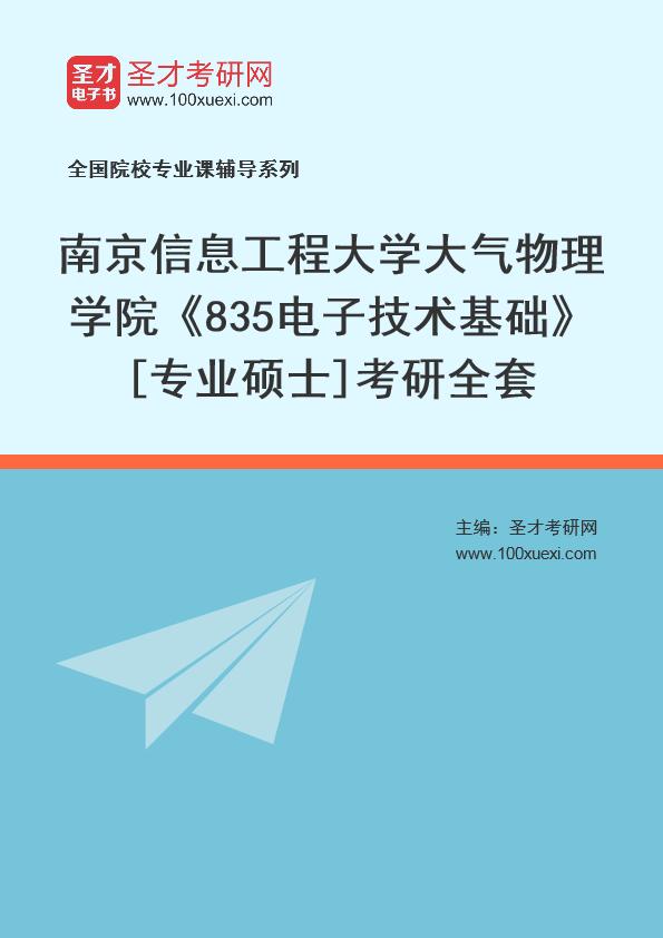 2021年南京信息工程大学大气物理学院《835电子技术基础》[专业硕士]考研全套