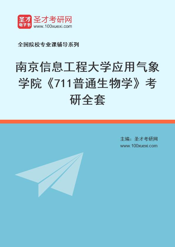 2021年南京信息工程大学应用气象学院《711普通生物学》考研全套