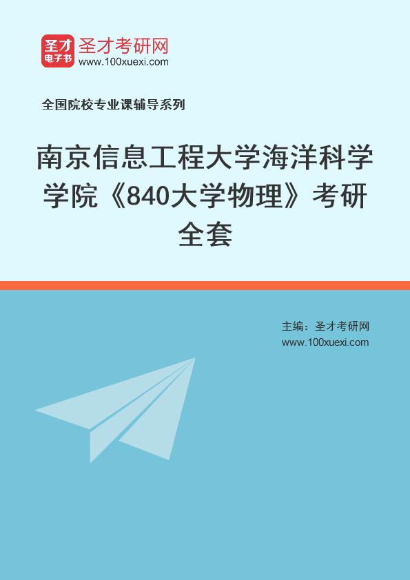 2021年南京信息工程大学海洋科学学院《840大学物理》考研全套
