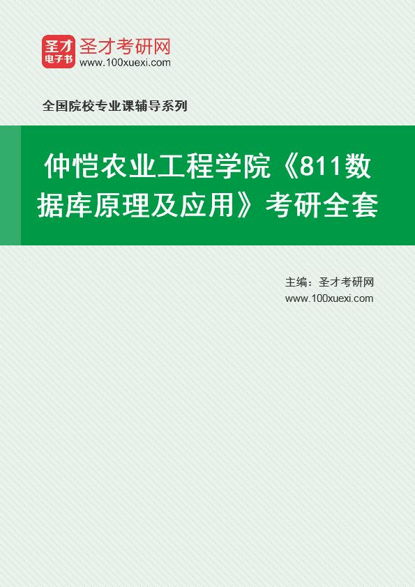 2021年仲恺农业工程学院《811数据库原理及应用》考研全套