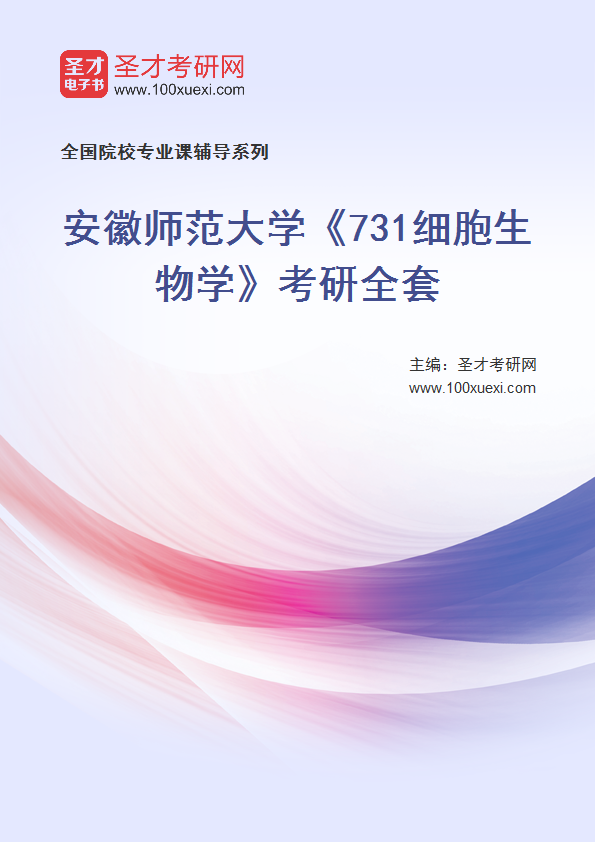 2021年安徽师范大学《731细胞生物学》考研全套