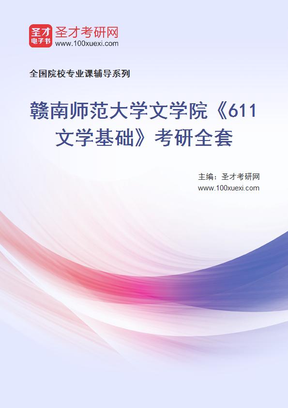 2021年赣南师范大学文学院《611文学基础》考研全套
