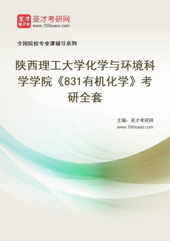 2021年陕西理工大学化学与环境科学学院《831有机化学》考研全套