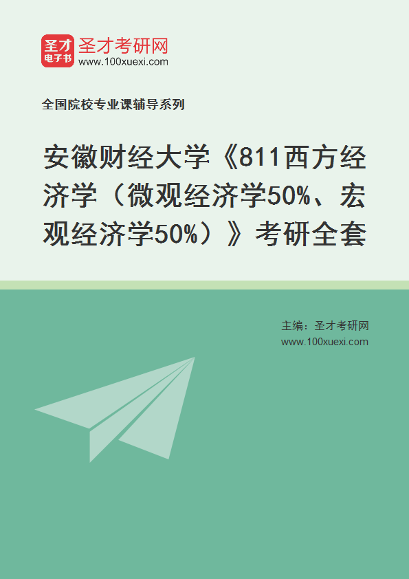 2021年安徽财经大学《811西方经济学(微观经济学50%、宏观经济学50%)》考研全套