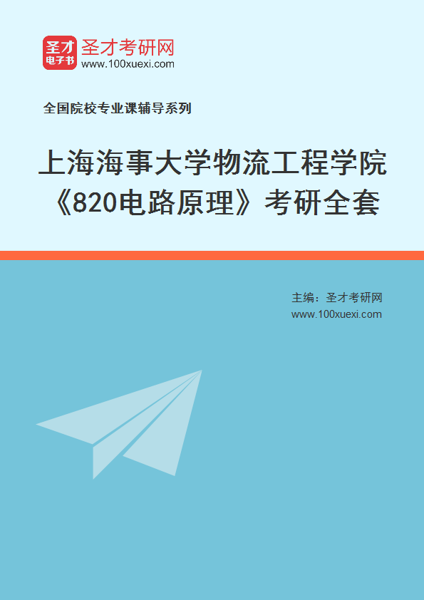 2021年上海海事大学物流工程学院《820电路原理》考研全套