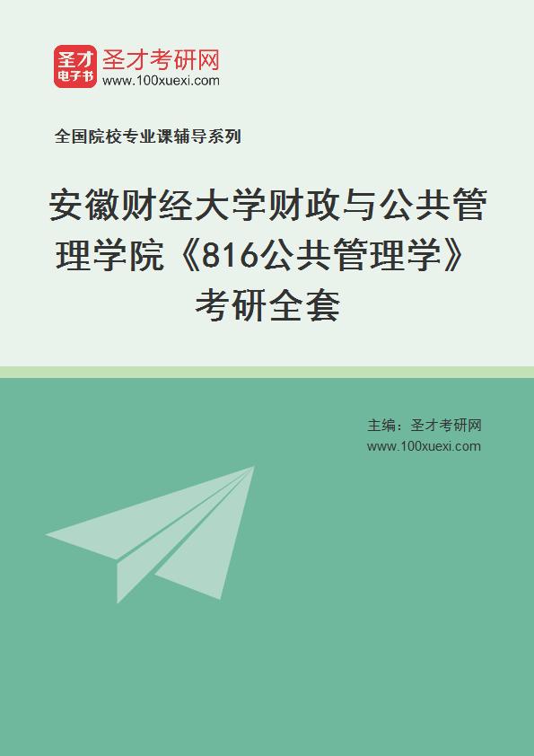 2021年安徽财经大学财政与公共管理学院《816公共管理学》考研全套