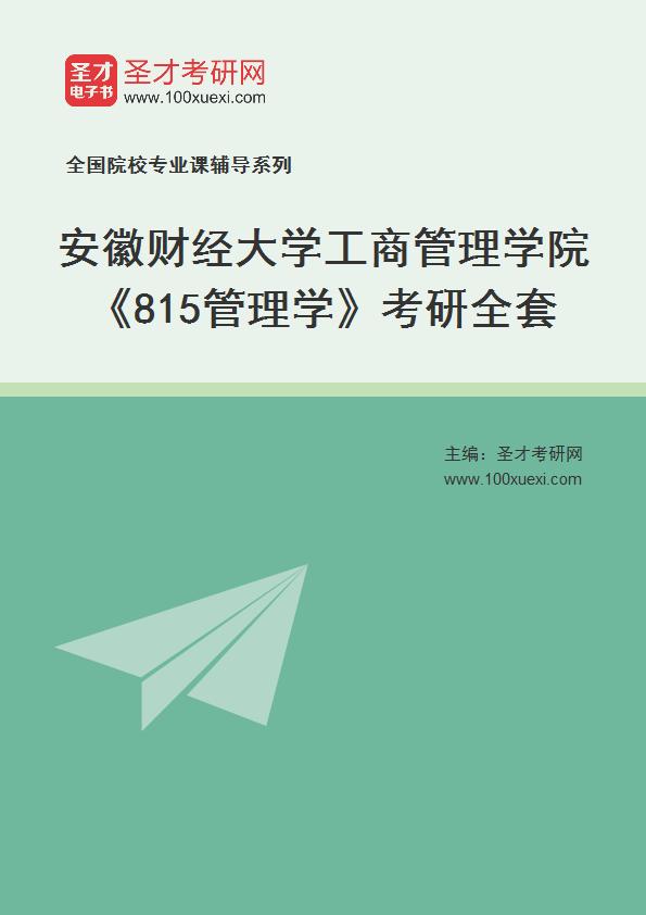 2021年安徽财经大学工商管理学院《815管理学》考研全套