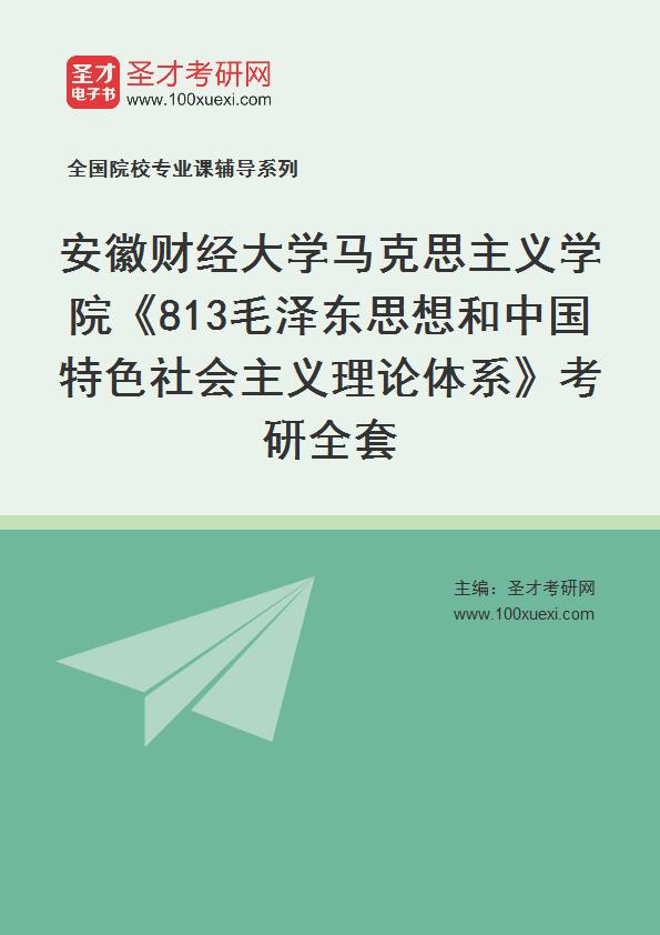 2021年安徽财经大学马克思主义学院《813毛泽东思想和中国特色社会主义理论体系》考研全套