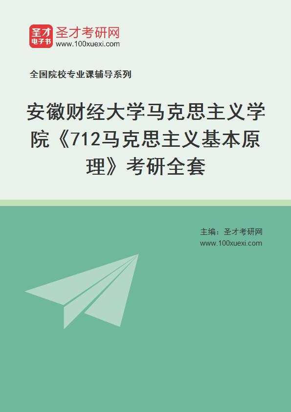 2021年安徽财经大学马克思主义学院《712马克思主义基本原理》考研全套