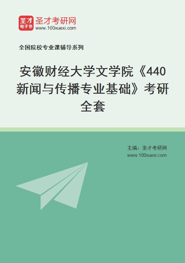 2021年安徽财经大学文学院《440新闻与传播专业基础》考研全套