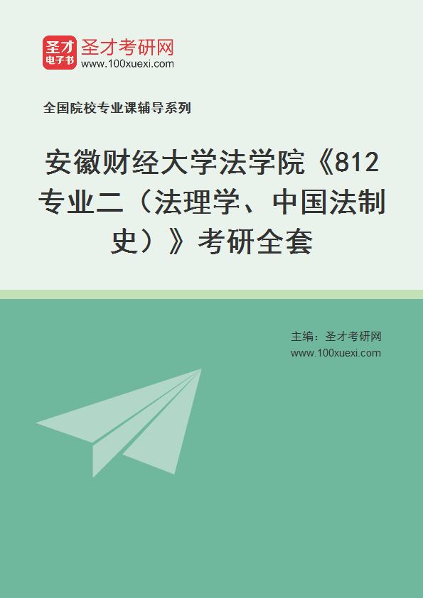 2021年安徽财经大学法学院《812专业二(法理学、中国法制史)》考研全套