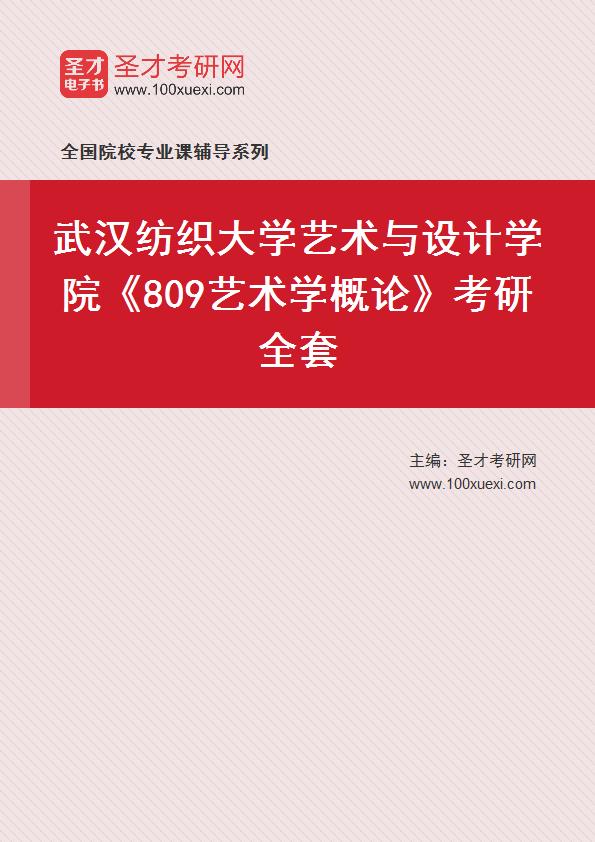 2021年武汉纺织大学艺术与设计学院《809艺术学概论》考研全套