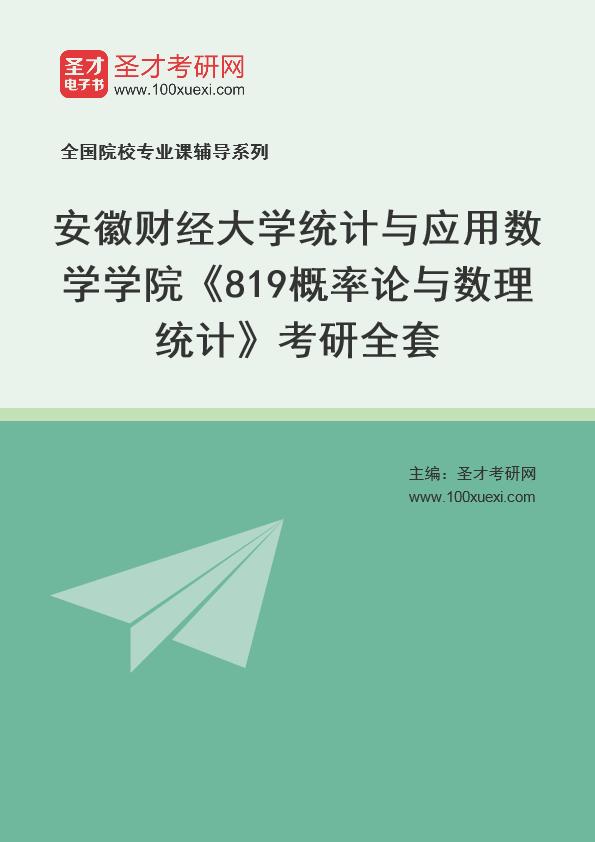 2021年安徽财经大学统计与应用数学学院《819概率论与数理统计》考研全套