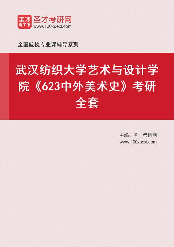 2021年武汉纺织大学艺术与设计学院《623中外美术史》考研全套