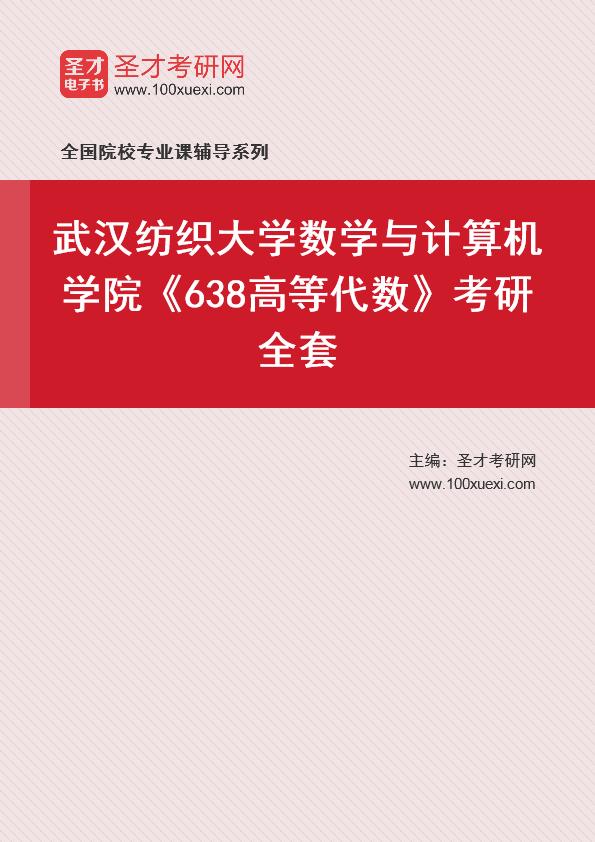 2021年武汉纺织大学数学与计算机学院《638高等代数》考研全套
