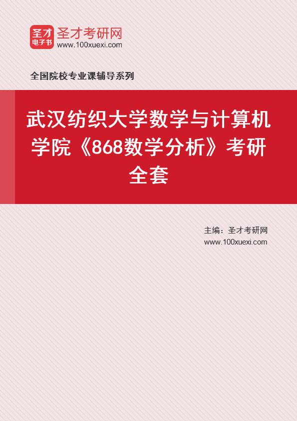2021年武汉纺织大学数学与计算机学院《868数学分析》考研全套