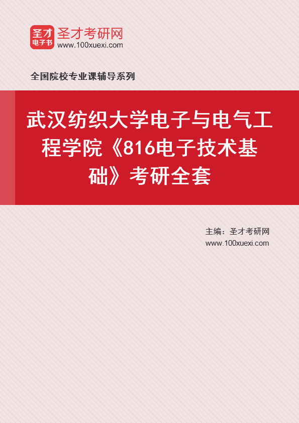 2021年武汉纺织大学电子与电气工程学院《816电子技术基础》考研全套