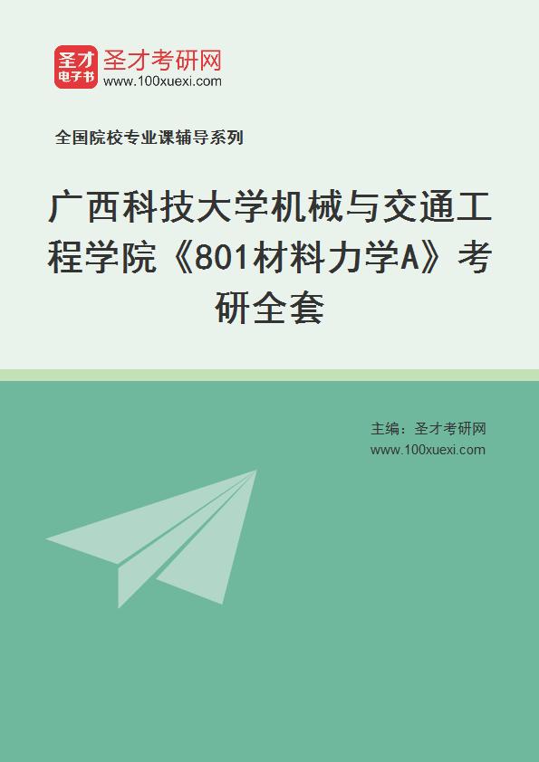 2021年广西科技大学机械与交通工程学院《801材料力学A》考研全套