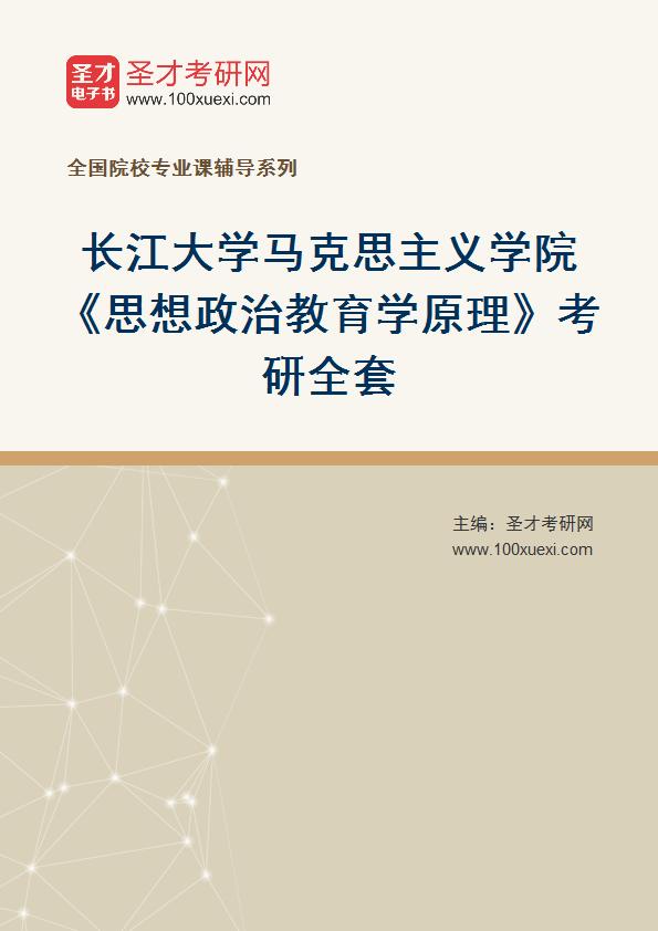 2021年长江大学马克思主义学院《思想政治教育学原理》考研全套