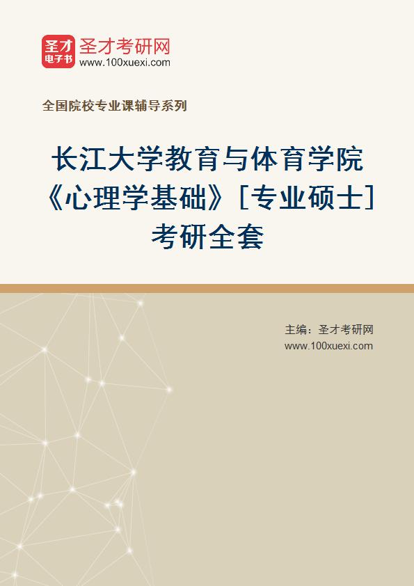 2021年长江大学教育与体育学院《心理学基础》[专业硕士]考研全套