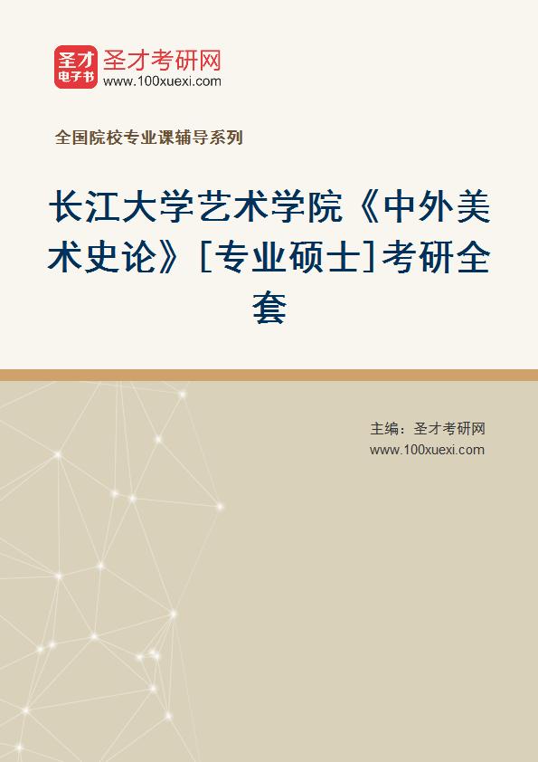 2021年长江大学艺术学院《中外美术史论》[专业硕士]考研全套